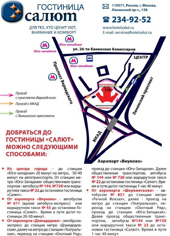 Если Вы добираетесь самостоятельно: Адрес гостиницы: г. Москва, Ленинский проспект, д. 158.