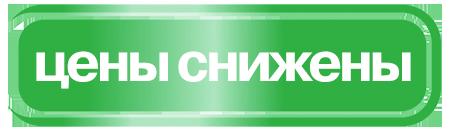 Tsenyi snizhenyi
