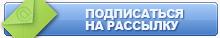 podpiska_new.jpg